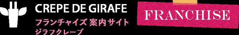 CREPE DE GIRAFE フランチャイズ案内サイト ジラフクレープ FRANCHISE