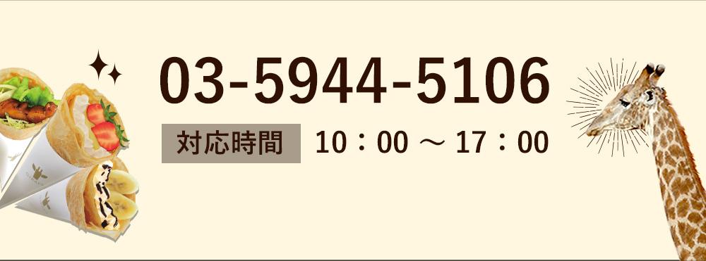 お電話でのお問い合わせは089-945-1133 対応時間 10:00 ~ 17:00