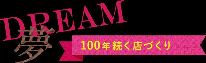 DREAM 夢 100年続く店づくり