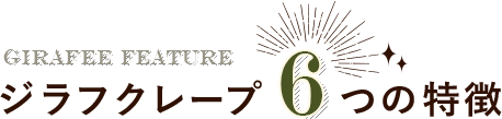 Girafee FEATURE ジラフクレープ6つの特徴
